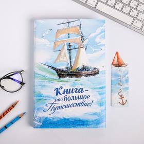 Обложка для книги с закладкой «Корабль», 43×24 см