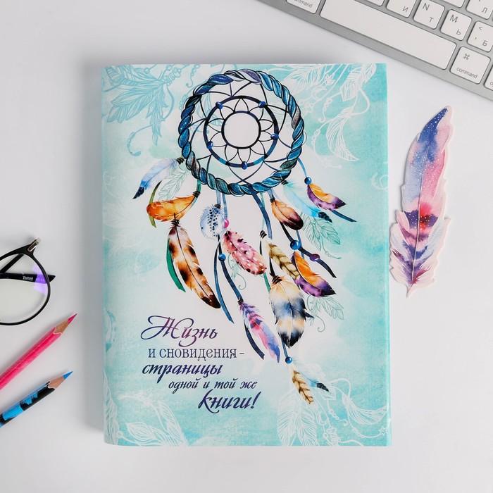 Обложка для книги с закладкой «Ловец снов», 43 × 24 см