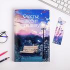 Обложка для книги с закладкой «Звёздное небо», 43×24 см