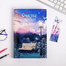 Обложка для книги с закладкой «Звёздное небо», 43×24 см Ош