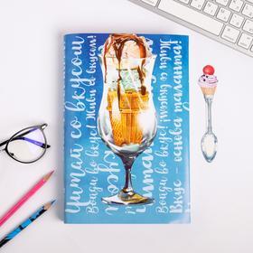 Обложка для книги с закладкой «Пирожное», 43 × 24 см Ош
