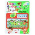 """Книга для детей обучающая """"Забава на ферме"""", звуковые эффекты, работает от батареек, 6 стр."""