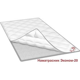 Наматрасник «Эконом-20», размер 80х200 см, поликоттон Ош