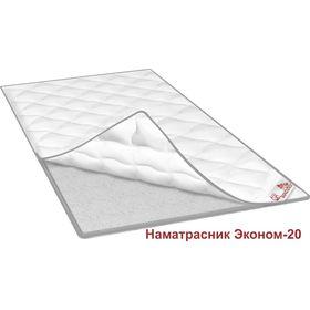 Наматрасник «Эконом-20», размер 90х200 см, поликоттон Ош