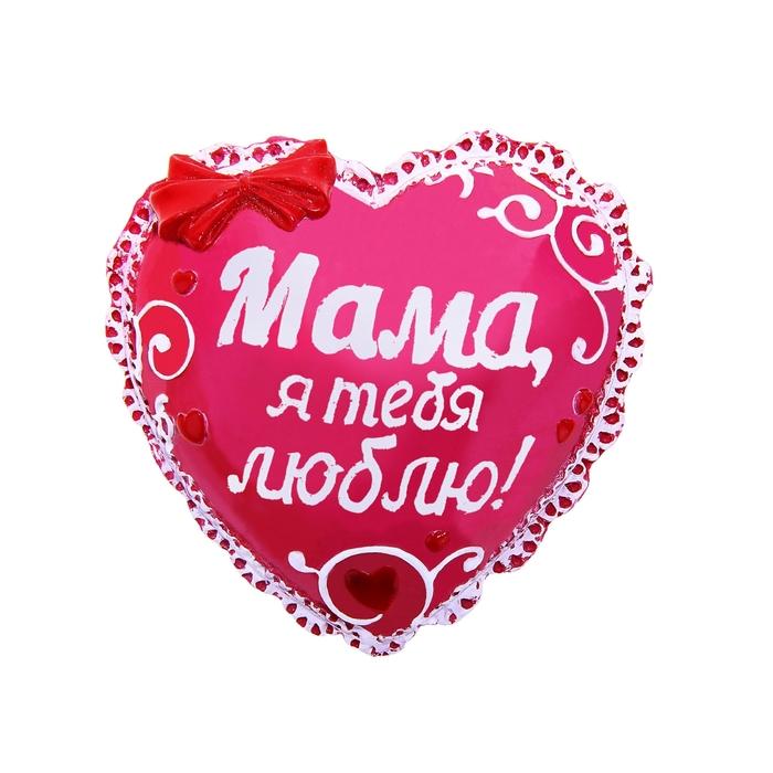 первых картинка сердечко я люблю маму так можно выбрать
