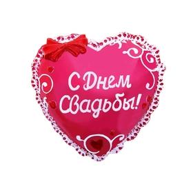 Сувенир сердце-комплимент 'С Днем свадьбы' Ош