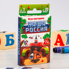 Обучающая игра-викторина «Наша Россия», 20 карточек
