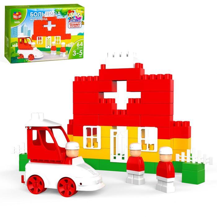 Конструктор «МОЙ ГОРОД: Больница», 64 детали