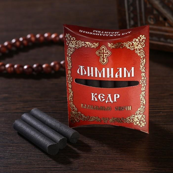 Набор традиционных русских благовоний Фимиам Кедр, малые