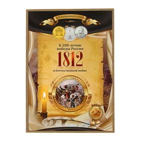 Альбом-планшет блистерный для монет «200 лет победы в войне 1812 года» Ош