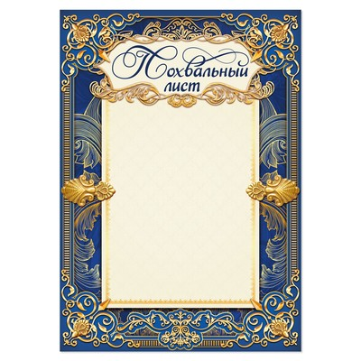 Похвальный лист, синий, 21х29,7 см