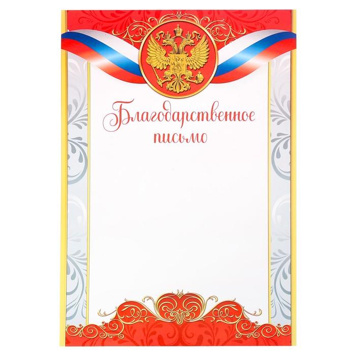 Благодарственное письмо, РФ символика, красный, 150 гр., 21 х 29,7 см