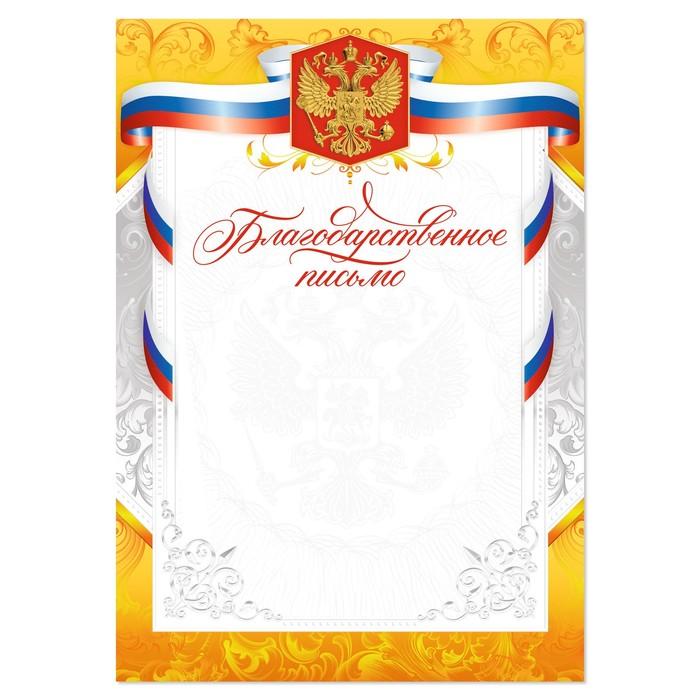 Благодарственное письмо, РФ символика, золото, 150 гр., 21 х 29,7 см