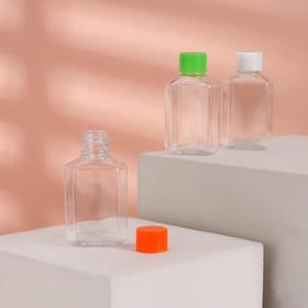Бутылочка для хранения, 60 мл, цвет МИКС