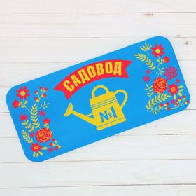 Коврик садовый «№1», 38 × 17 см Ош