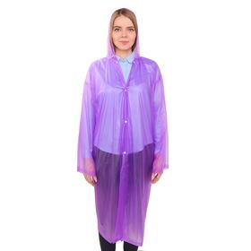 Дождевик-плащ взрослый, универсальный, цвет фиолетовый Ош