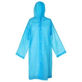 Дождевик-плащ взрослый, универсальный, цвет голубой Ош