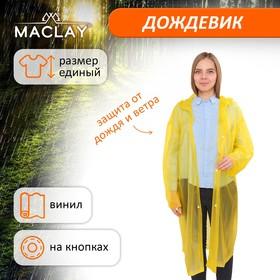 Дождевик-плащ взрослый, универсальный, цвет жёлтый Ош