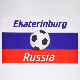 Флаг России с футбольным мячом, Екатеринбург, 60х90 см, полиэстер