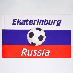 Флаг России с футбольным мячом, Екатеринбург, 60х90 см, полиэстер Ош
