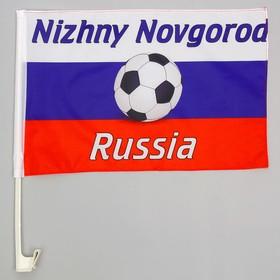 Флаг России с футбольным мячом, 30х45 см, Нижний Новгород, шток для машины 45 см, полиэстер Ош