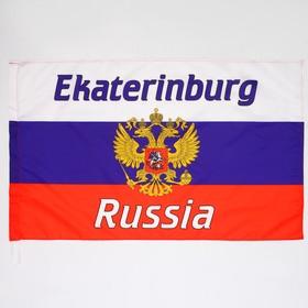 Флаг России с гербом, Екатеринбург, 60х90 см, полиэстер Ош