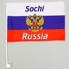 Флаг России с гербом, Сочи, 30х45 см, шток для машины (45 см), полиэстер