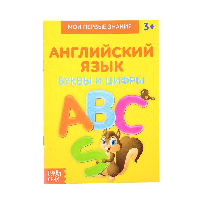 Книжка-шпаргалка по английскому языку Буквы и цифры, 8 стр.