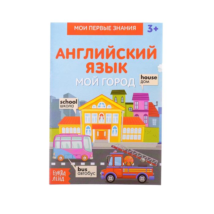 Книжка-шпаргалка по английскому языку Мой город, 8 стр.