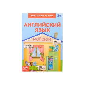 Книжка-шпаргалка по английскому языку «Мой дом», 8 стр.