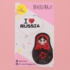 Нашивки с пайетками I Love Russia, 11 × 18 см