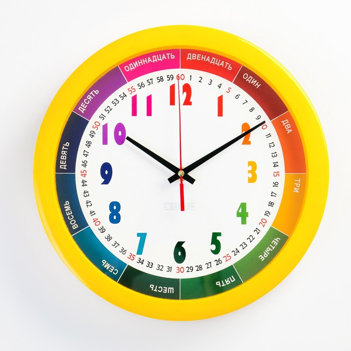 """Часы настенные круглые """"Радужные"""", детские, желтые"""