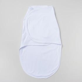 Пеленка-кокон на липучках, рост 50-62 см, кулирка, цвет белый 1139
