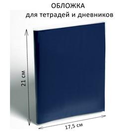 Обложка ПЭ 210 х 350 мм, 50 мкм, для тетрадей и дневников Ош