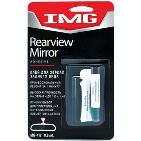 Клей для зеркал заднего вида IMG, 0,6 мл. Ош