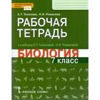Биология. 7 класс. Рабочая тетрадь. Тихонова Е. Т., Романова Н. И.