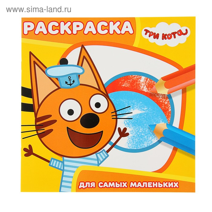 Раскраска для самых маленьких «Три Кота» (3388286 ...