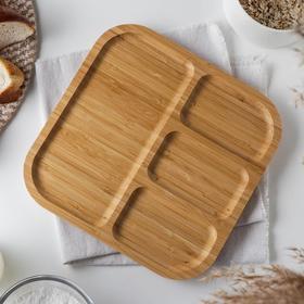 Блюдо для подачи Доляна «Бамбук», 4 секции, d=25 см, цвет бежевый