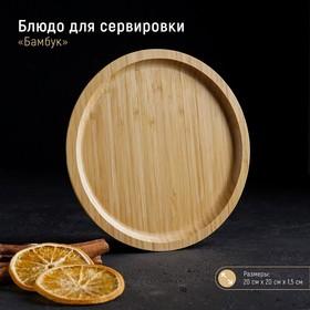 Блюдо Доляна «Бамбук», d=20 см, бамбук