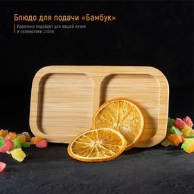 Блюдо для подачи «Бамбук», 2 секции, 17×10 см, цвет бежевый