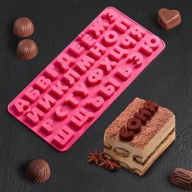 Форма для льда и шоколада «Буквы. Алфавит русский», 24,8×12 см, 33 ячейки, цвет МИКС