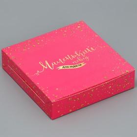 Коробка складная «Маленький повод для радости», 14 × 14 × 3,5 см