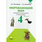 Окружающий мир. 4 класс. Тетрадь для тренировки и самопроверки. Часть 2. Плешаков А. А.