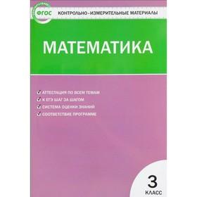 Математика. 3 класс. Контрольно-измерительные материалы. Ситникова Т. Н.