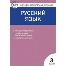 Русский язык. 3 класс. Контрольно-измерительные материалы. Яценко И. Ф.
