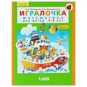 Математика для дошкольников. 4-5 лет. Игралочка. Часть 2. Петерсон Л. Г., Кочемасова Е. Е.