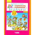 Раз-ступенька, Два-ступенька. Математика для детей 5-6 лет в 2-х частях. Часть 1. Холина Н. П., Петерсон Л. Г.
