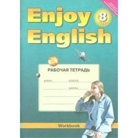 Английский язык. Enjoy English. 8 класс. Рабочая тетрадь. Биболетова М. З., Бабушис Е. Е.