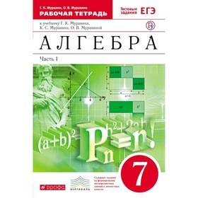 Алгебра. 7 класс. Рабочая тетрадь + тестовые задания ЕГЭ. Часть 1. Муравин Г. К., Муравина О. В.