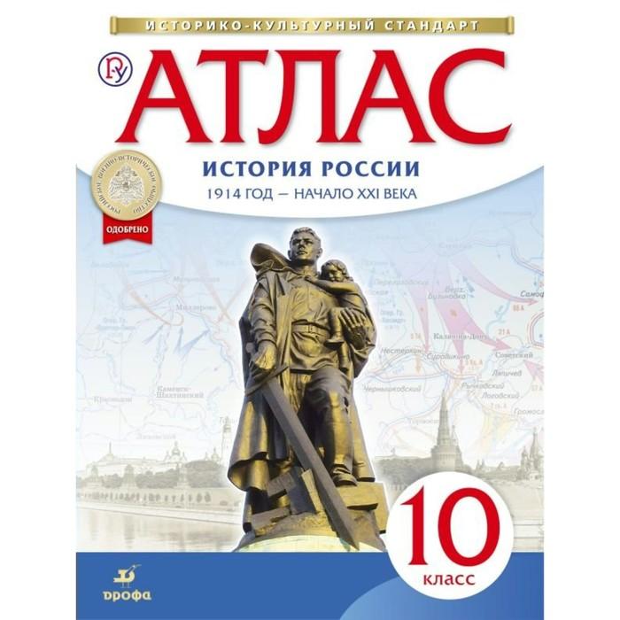 Атлас «История России, 1914 г. – начало ХХI в.», 10 класс